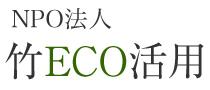 NPO法人竹ECO活用