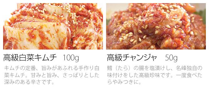 高級白菜キムチ、高級チャンジャ