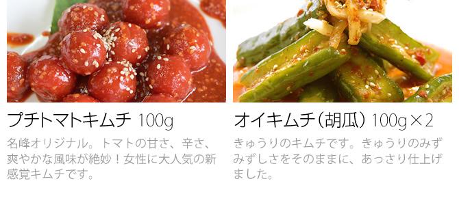 プチトマトキムチ、オイキムチ(胡瓜)