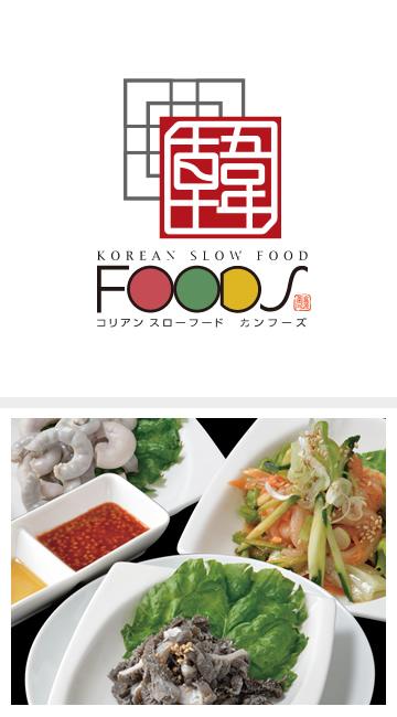 韓FOODS2