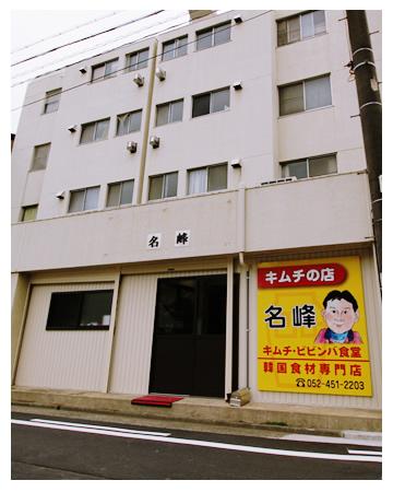 キムチの店名峰 本社工場1