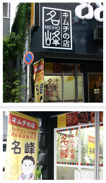 キムチの店名峰 名駅西店2