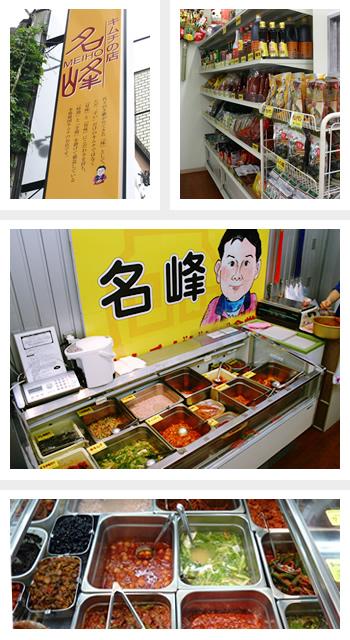 キムチの店名峰 名駅西店3