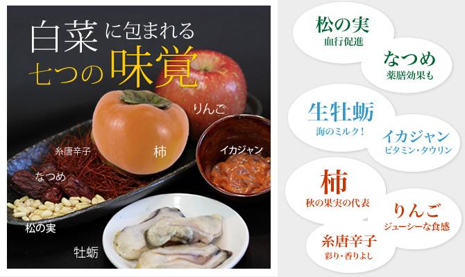 7つの味覚