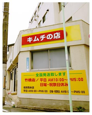 キムチの店名峰 竹橋店2